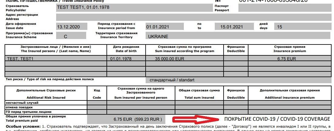бланк оформления страховки в Украину